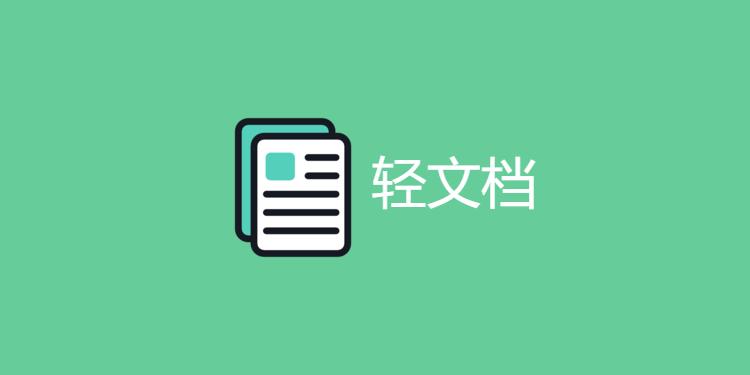轻文档-免登录上传下载文件