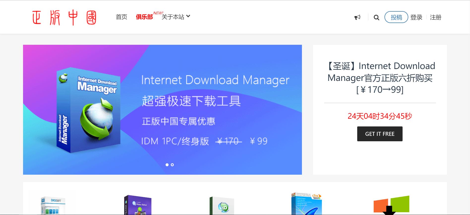 正版中国:正版软件推荐