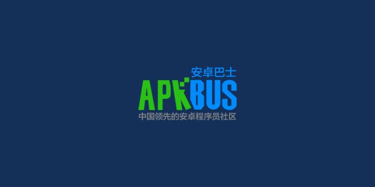 安卓巴士-安卓程序员社区