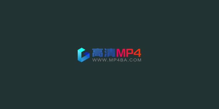 高清MP4吧-分享视频资源