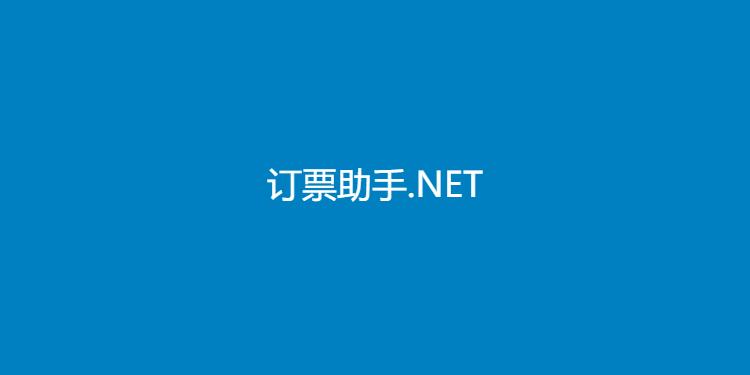 订票助手.NET-抢票必备