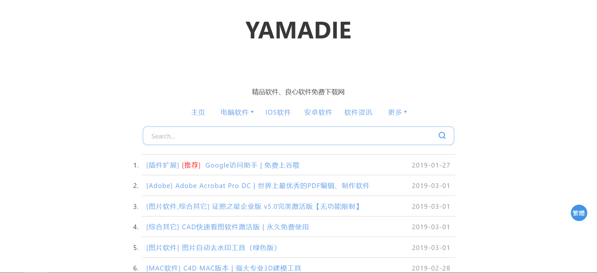 yamadie:精品软件下载网站