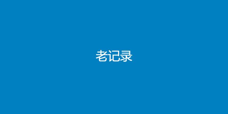 老记录-中文字幕纪录片下载