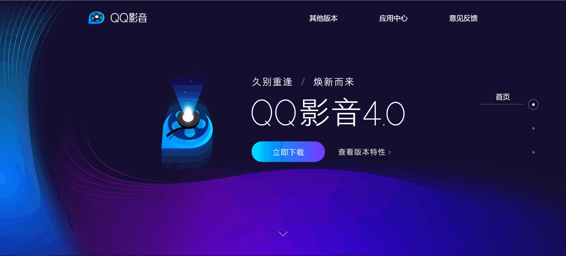 QQ影音4.0:久别重逢,焕新而来