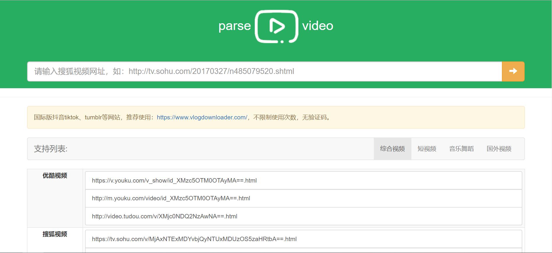 视频解析网:视频在线解析下载