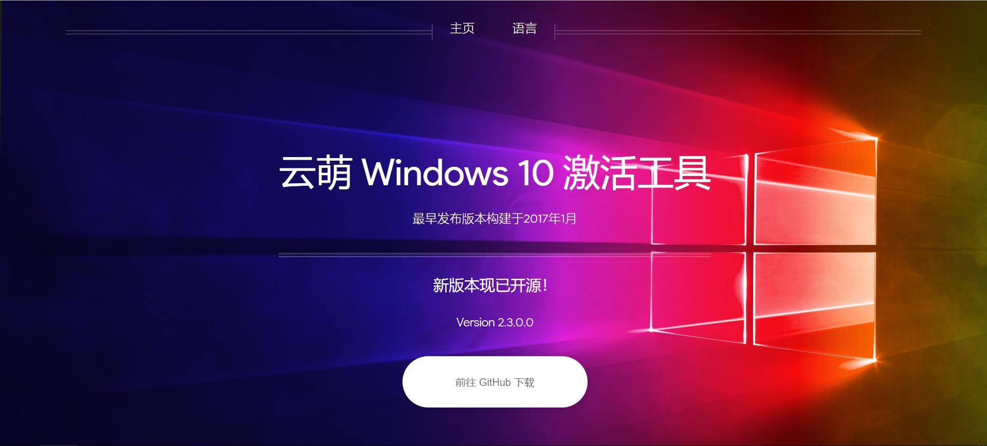 云萌:开源win10激活工具