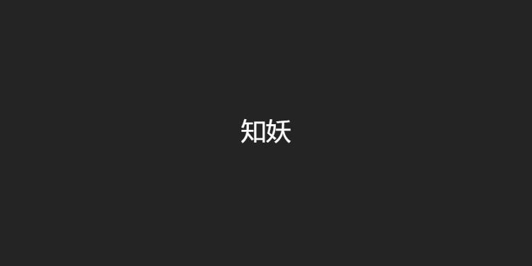 知妖-中国妖怪百集