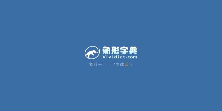 象形字典-在线汉语字典