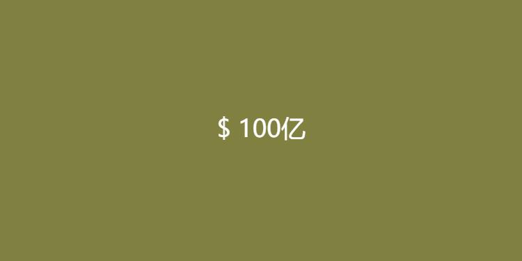 10BillionDollars-100亿美元有多大