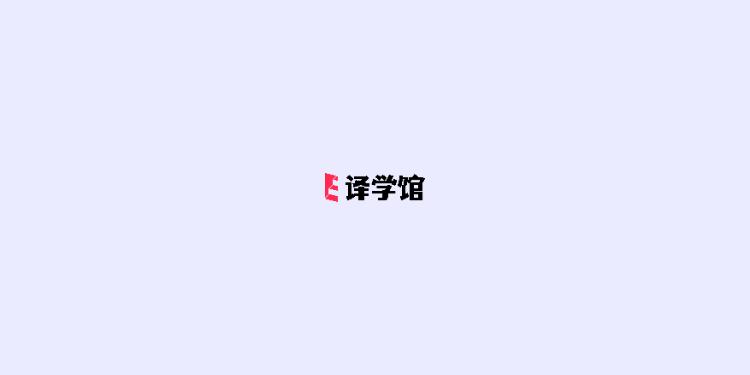 译学馆-专注于译制知识视频