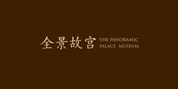 全景故宫-云观故宫