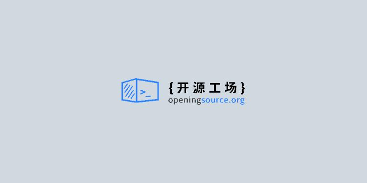 开源工厂-开源文化社区