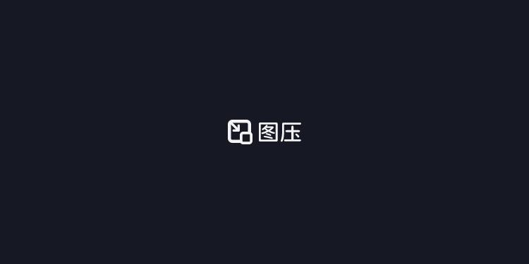 图压-简单易用的图片压缩软件