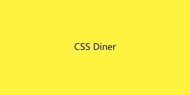 CSSDiner-css3选择器练习游戏