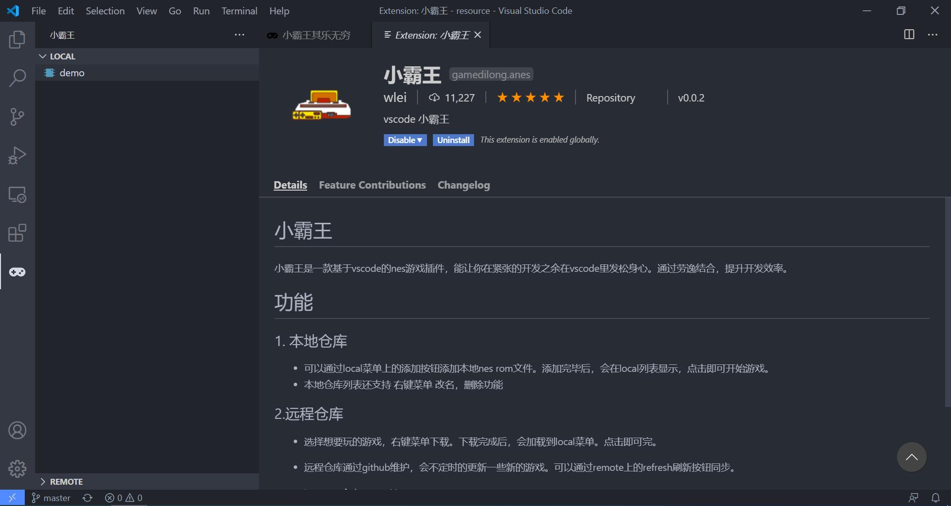 小霸王-VsCode玩小游戏