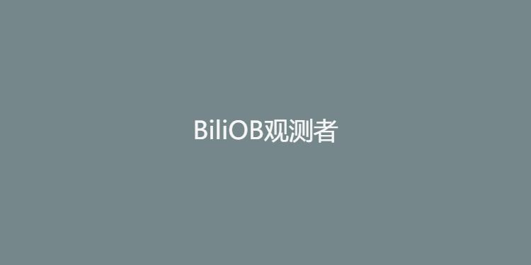 BiliOB观测者-B站历史数据统计分析