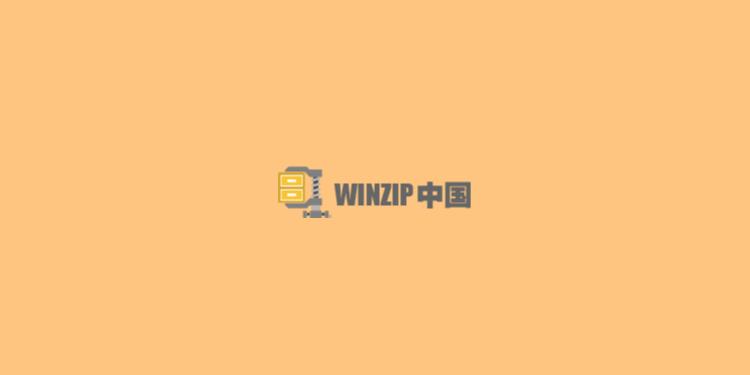 Winzip-最受欢迎的压缩软件