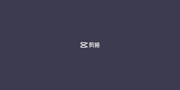 剪映-全能易用的剪辑软件