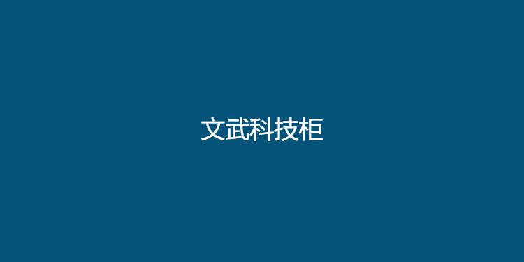 文武科技柜-资源分享