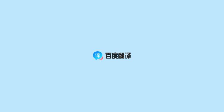 百度翻译-沟通全世界