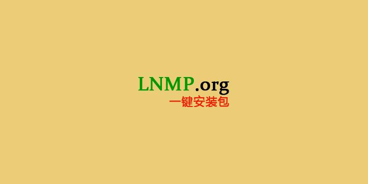 LNMP-一键网站环境部署包